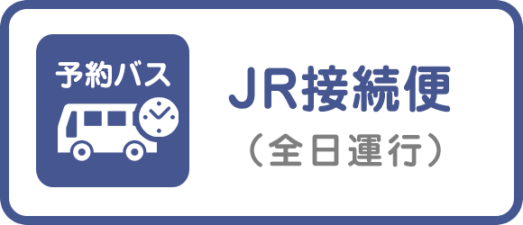 全日運行予約バス JR接続線